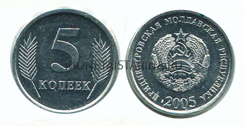 Монета 50 копеек 2005 годапреднистровская молдавская область редкие монеты 2010 года стоимость