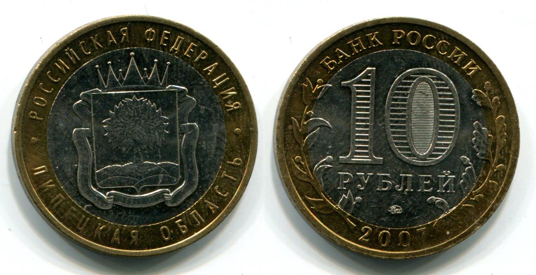 Монета 10 рублей 2007 года липецкая область (ммд).