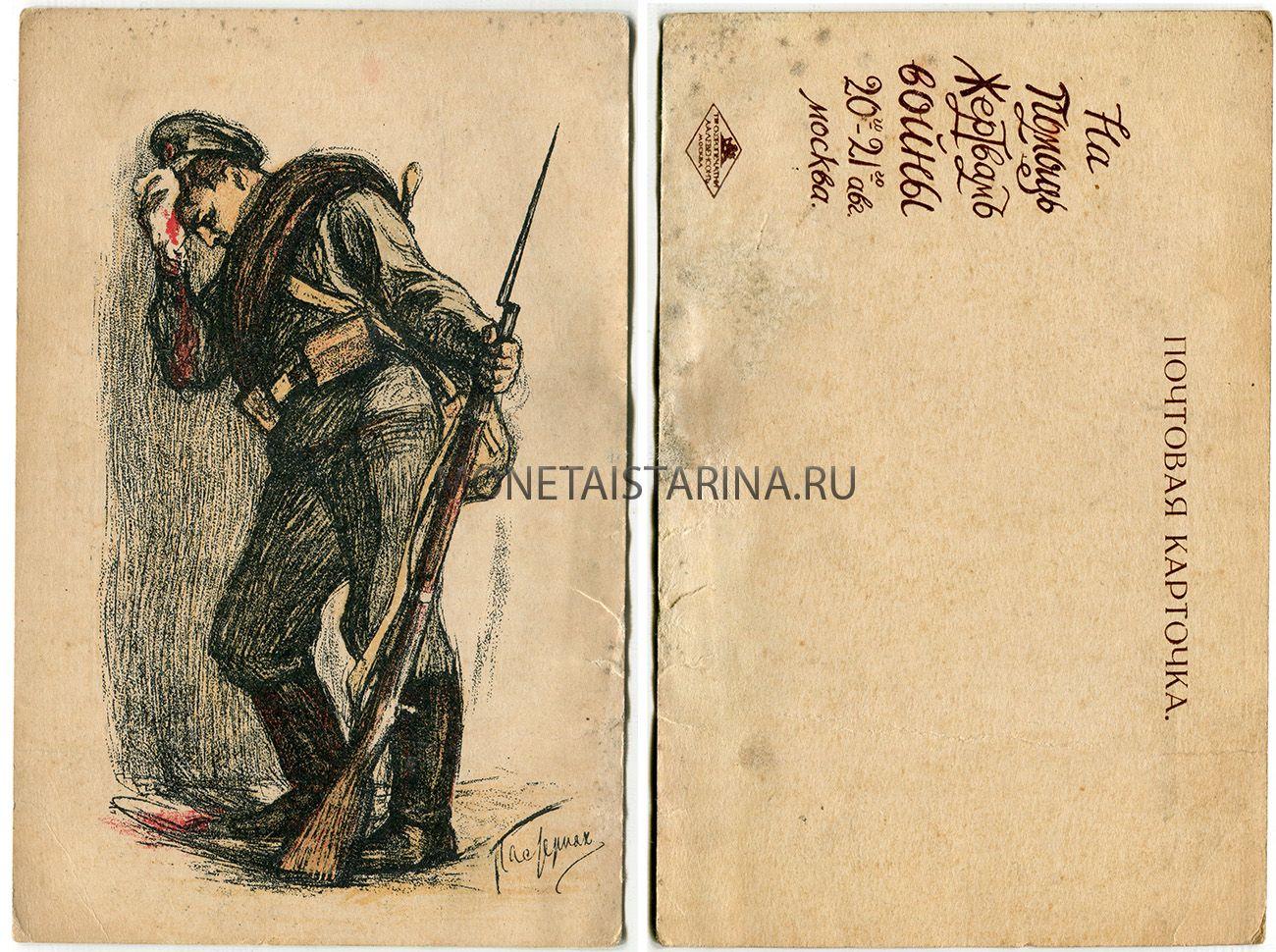 Жертвам войны. открытка, модой