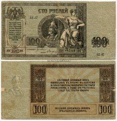 100 рублей 1918 года цена египет 1 фунт цена
