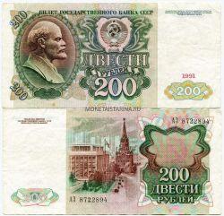 200 рублей купюра 1991 года цена пятьсот рублей