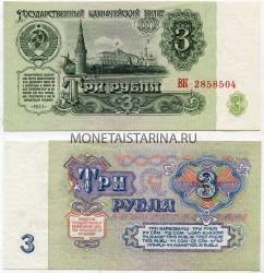 3 рубля ссср фото